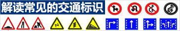解读常见的交通信号标识