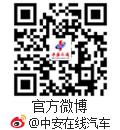 中安在线汽车官方微博